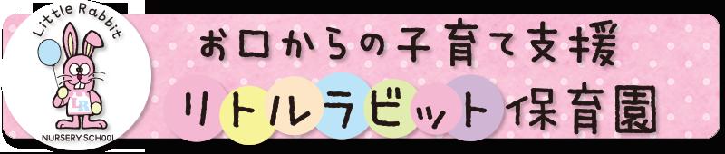 お口からの子育て支援「リトルラビット保育園」 幸田町