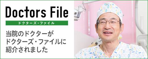 平野 達也院長の独自取材記事(平野歯科クリニック)|病院・クリニック、医者を探すならドクターズ・ファイル